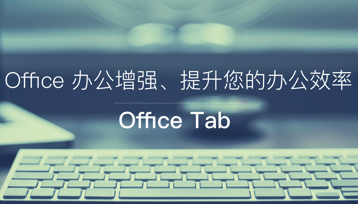Office Tab 破解版.png