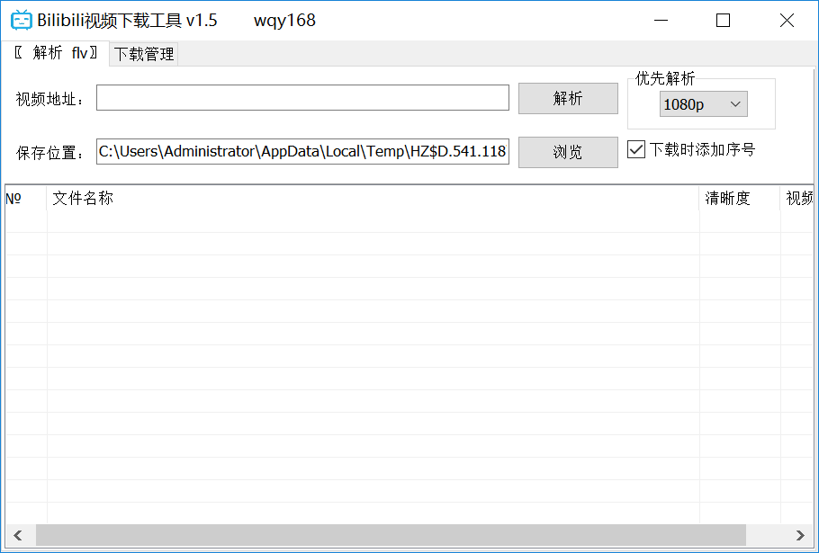 Bilibili视频下载工具(B站视频下载器)v1.5.0 单文件绿色版