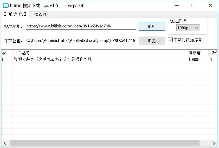 哔哩哔哩视频下载工具 1.5.png