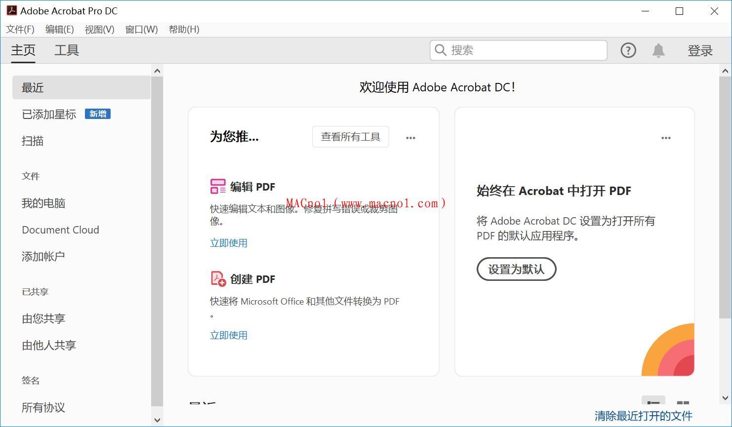 Adobe Acrobat DC 2020.jpg