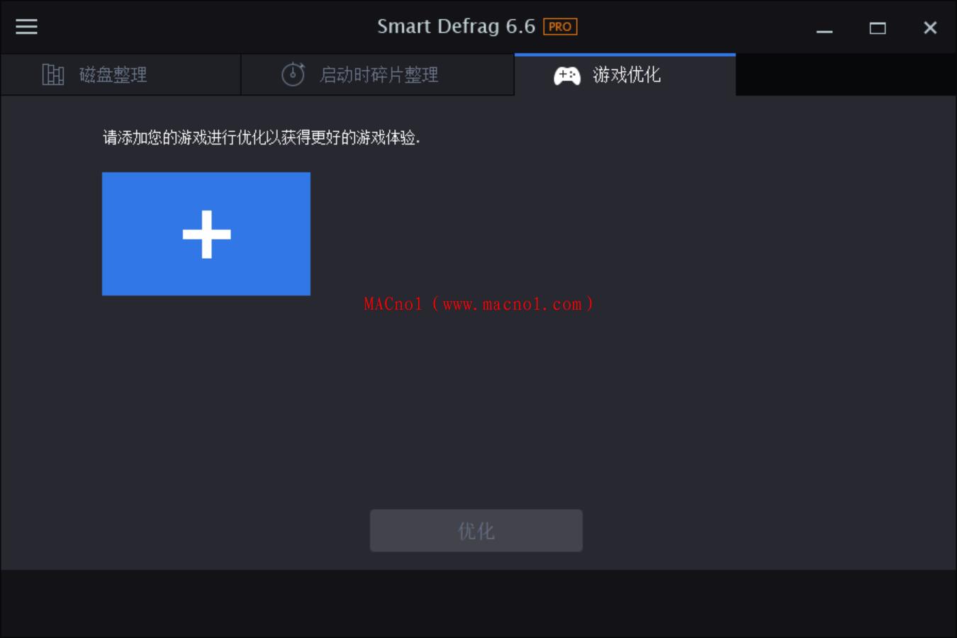 IObit Smart Defrag 破解版.png