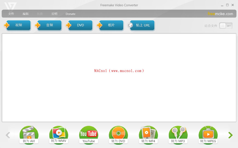 格式转换软件 Freemake Video Converter v4.1.11 中文破解版(附注册机)