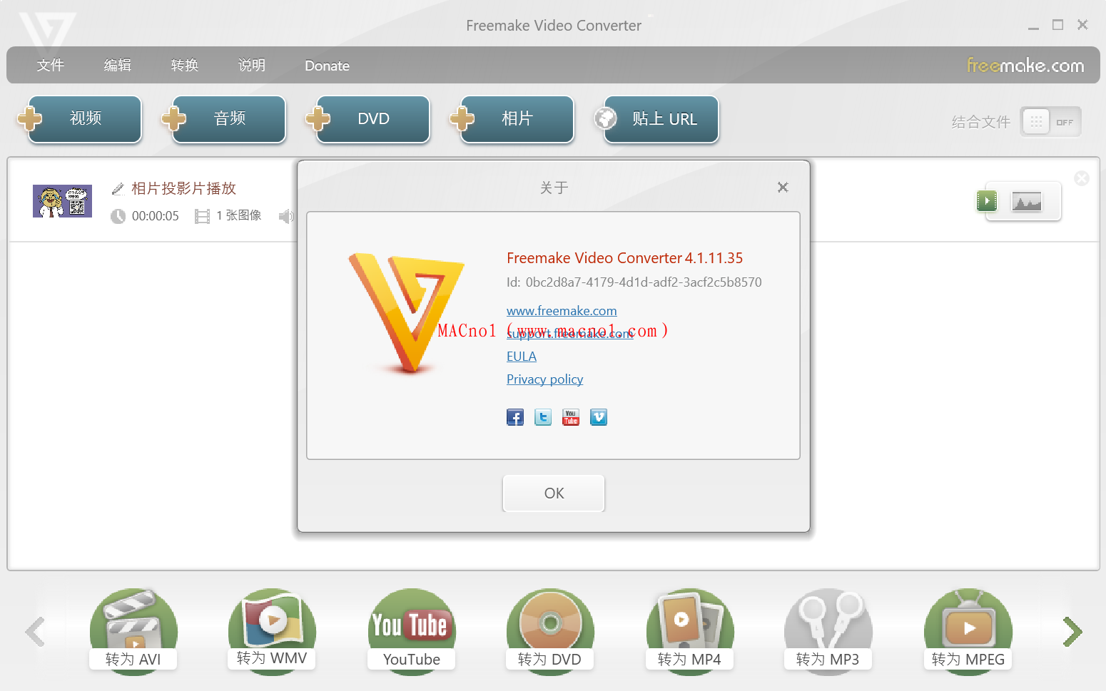Freemake Video Converter 4.png