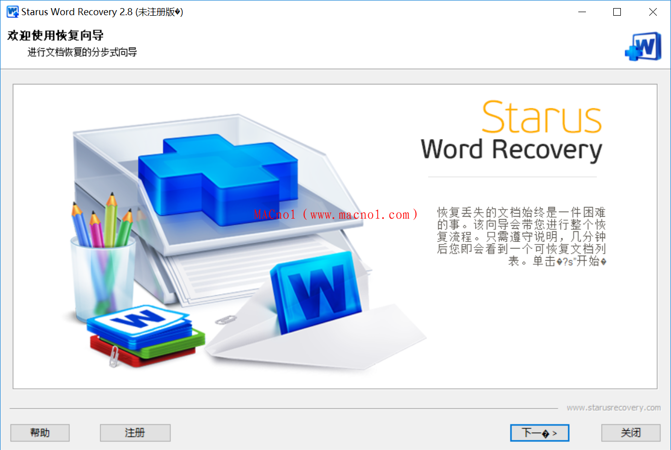 Starus Word Recovery 2.png