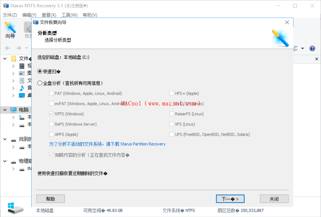 Starus NTFS Recovery 破解版.png