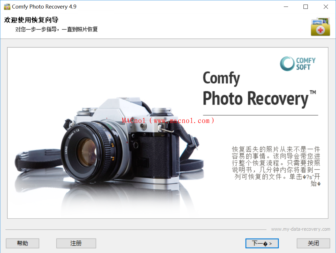 Comfy Data Recovery Pack破解版.png