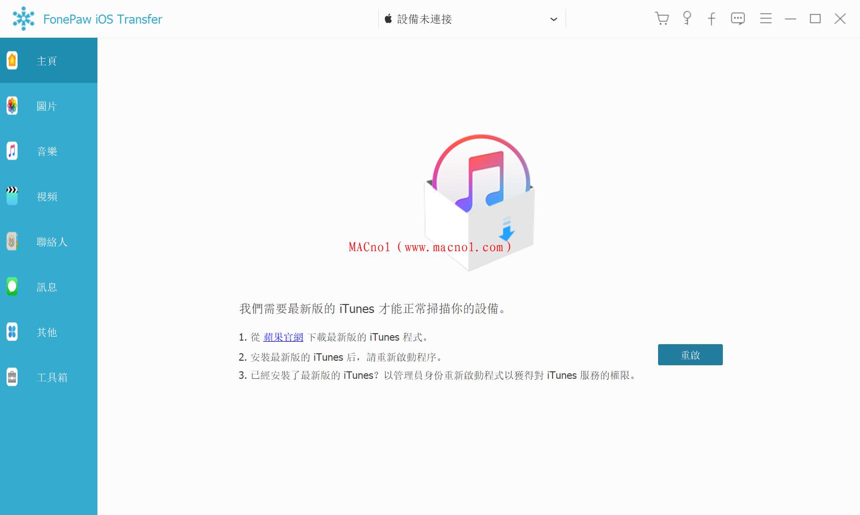 FonePaw iOS Transfer 3.png
