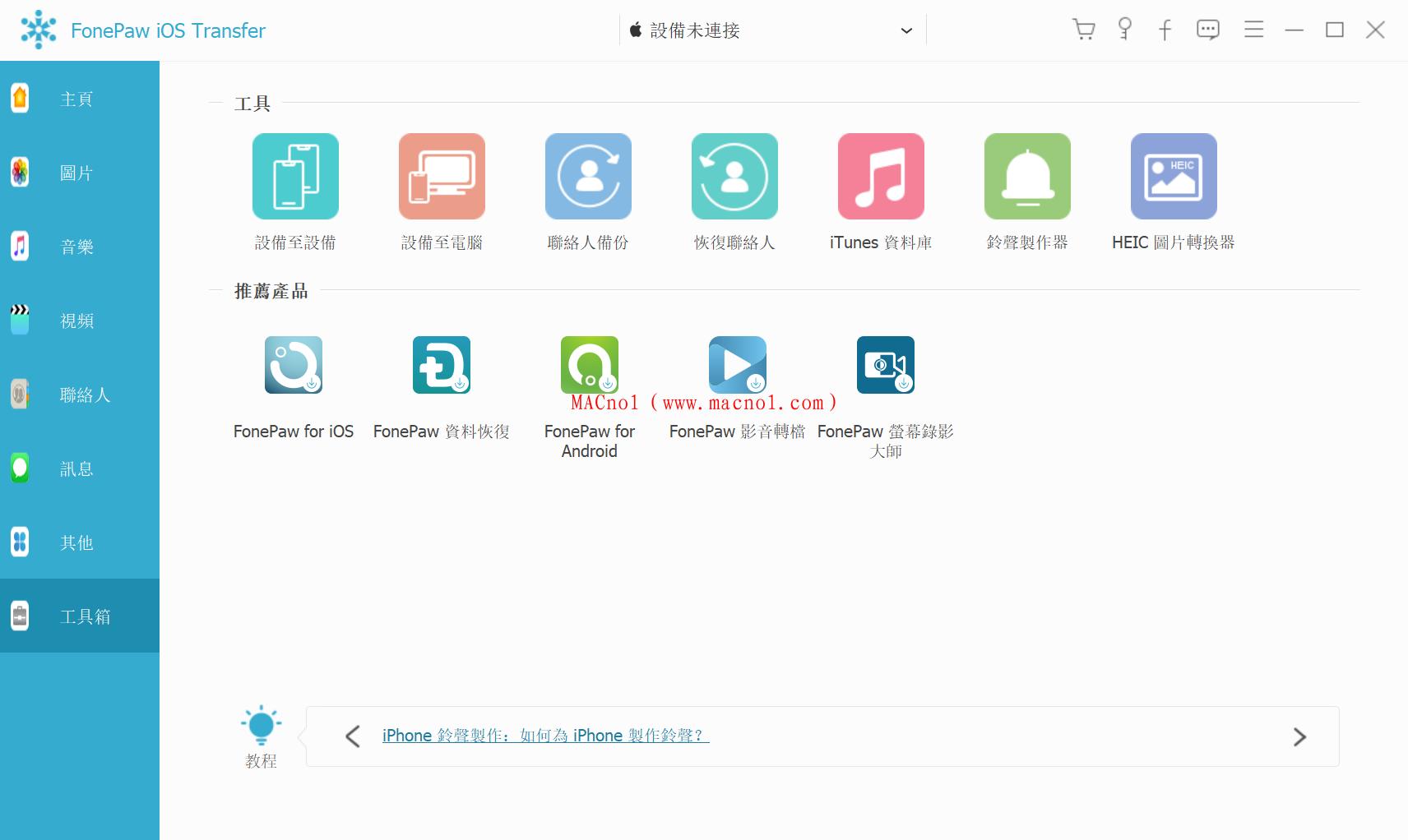 FonePaw iOS Transfer 破解版.png