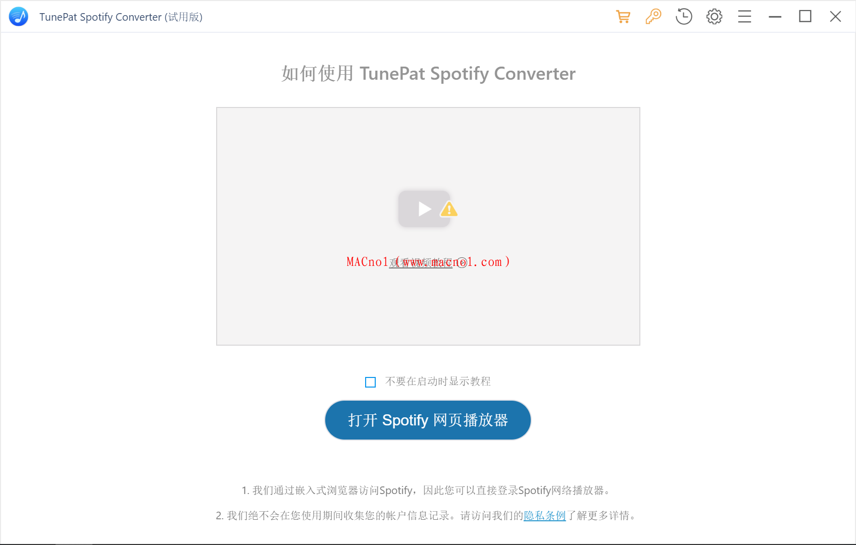 TunePat Spotify Music Converter.png
