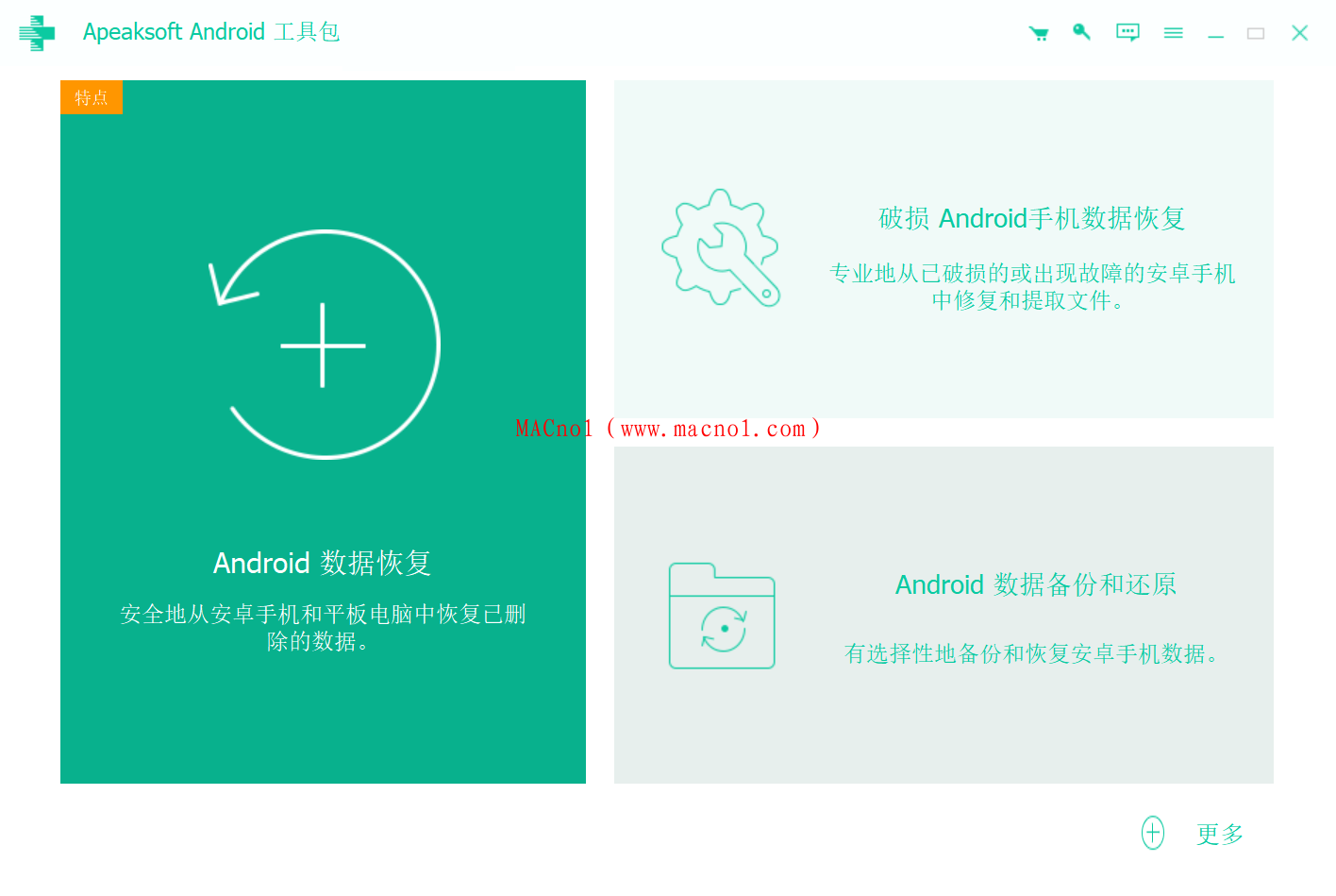 ApeakSoft Android Toolkit Recovery 2.png