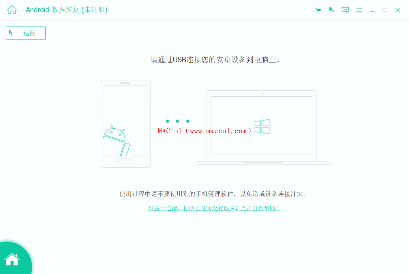 ApeakSoft Android Toolkit Recovery 破解版.png