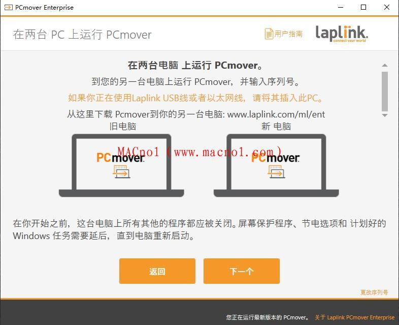 PCmover破解版.jpg