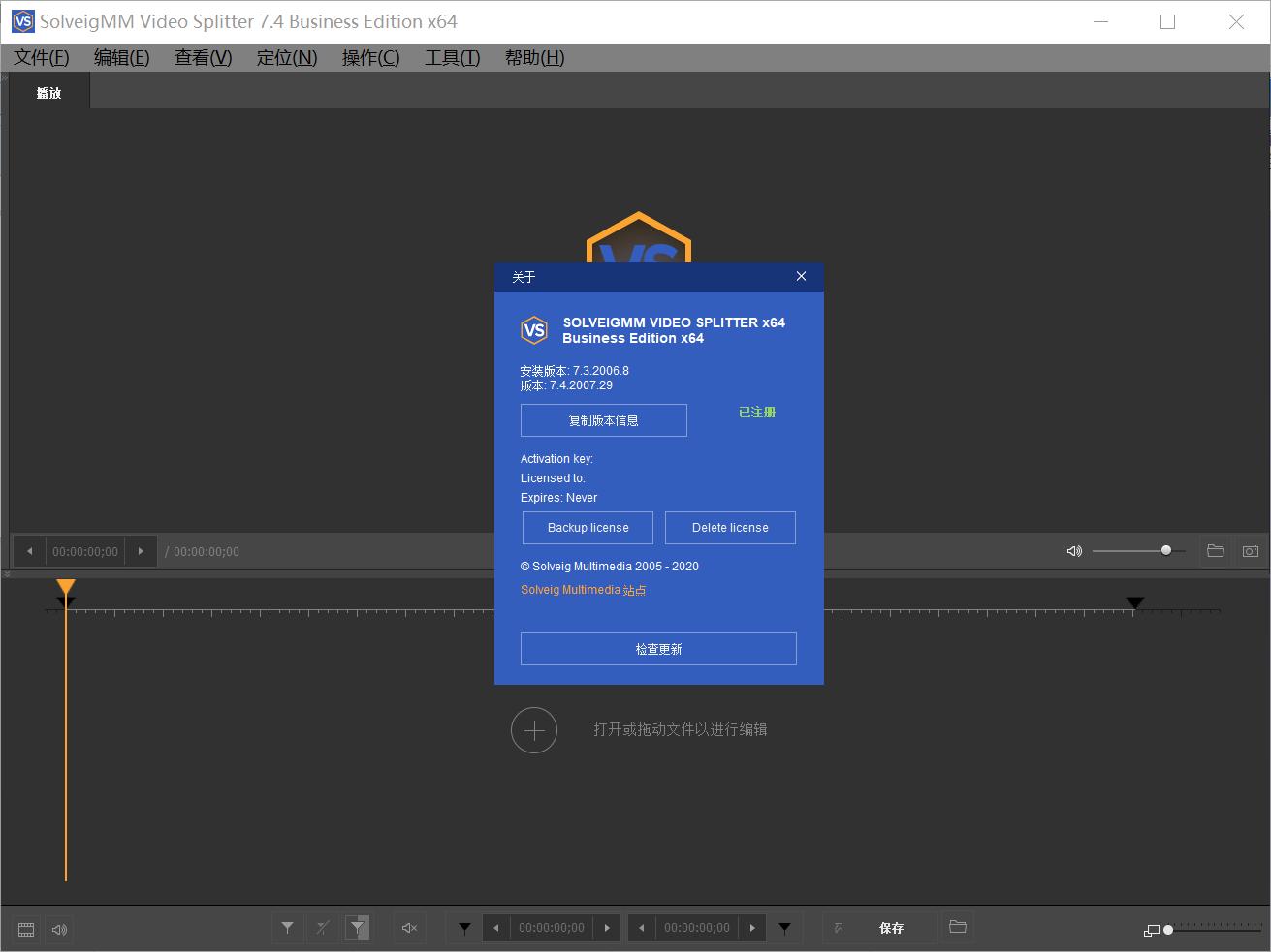 SolveigMM Video Splitter 破解版.png