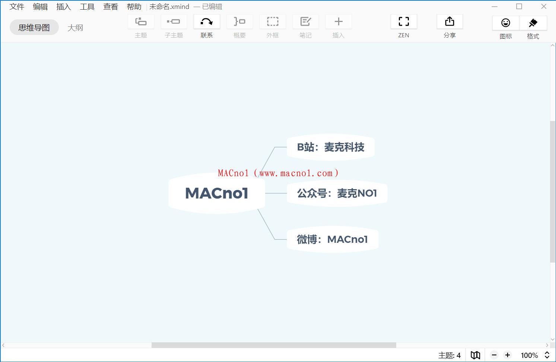 思维导图软件 XMind ZEN 2020 v10.2.1 绿色破解版(免激活码)