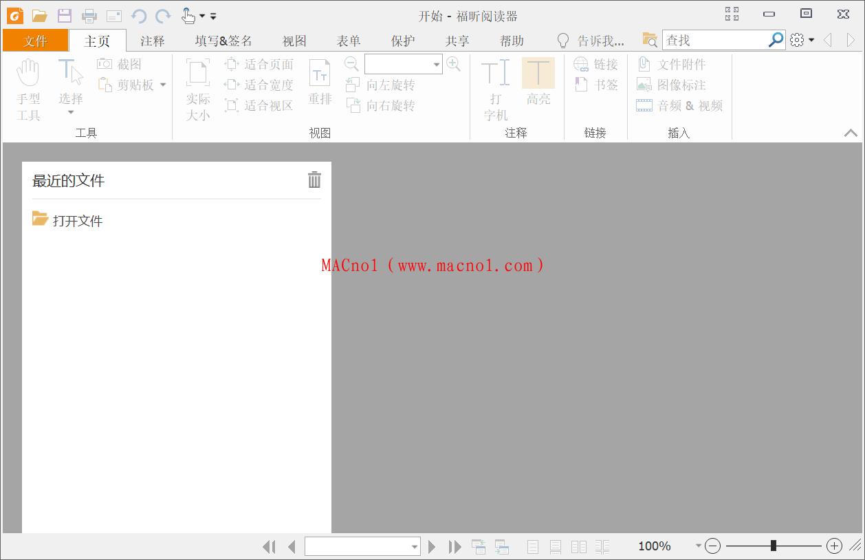 福昕PDF阅读器 Foxit Reader 破解版 v10.0.1 中文破解版(附注册机)