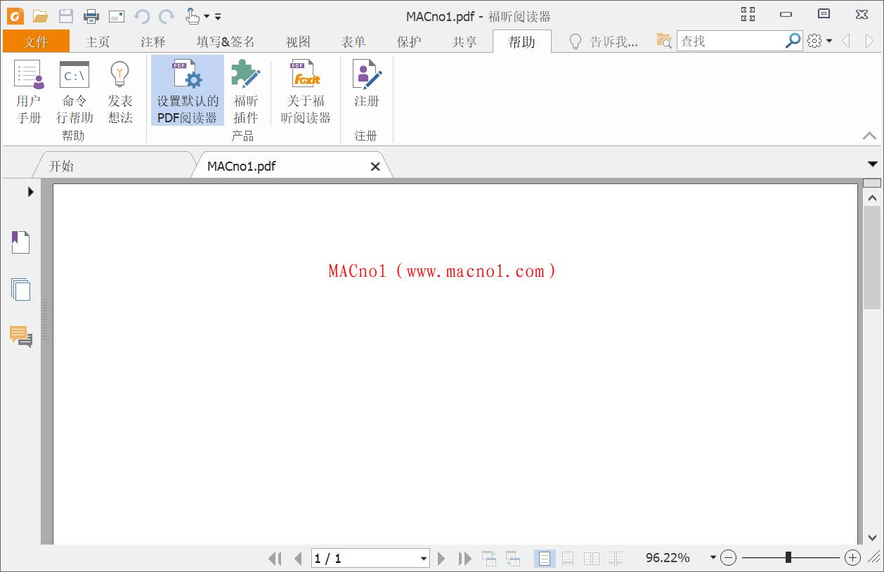 Foxit Reader 破解版.png