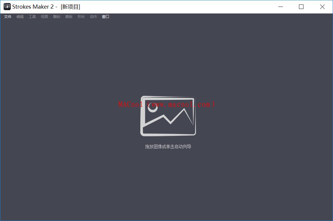 虎雕防伪软件 Strokes Maker v2.2.0 中文破解版(附汉化破解补丁)