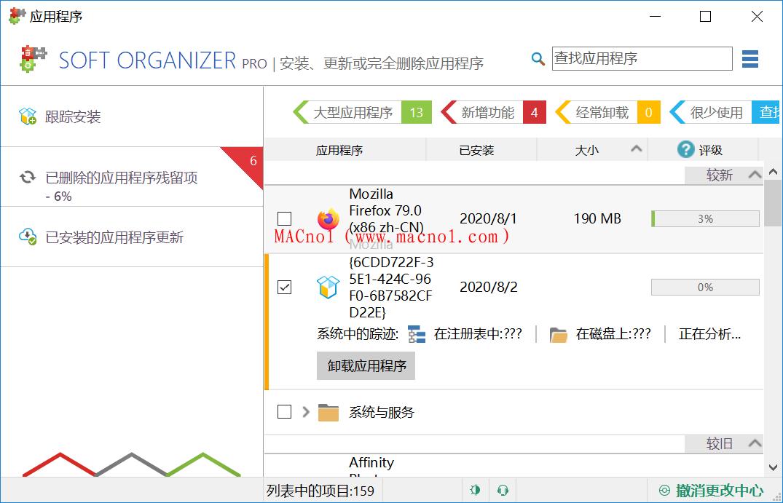 程序卸载工具 Soft Organizer v8.10.0 中文便携版(网盘免费资源)