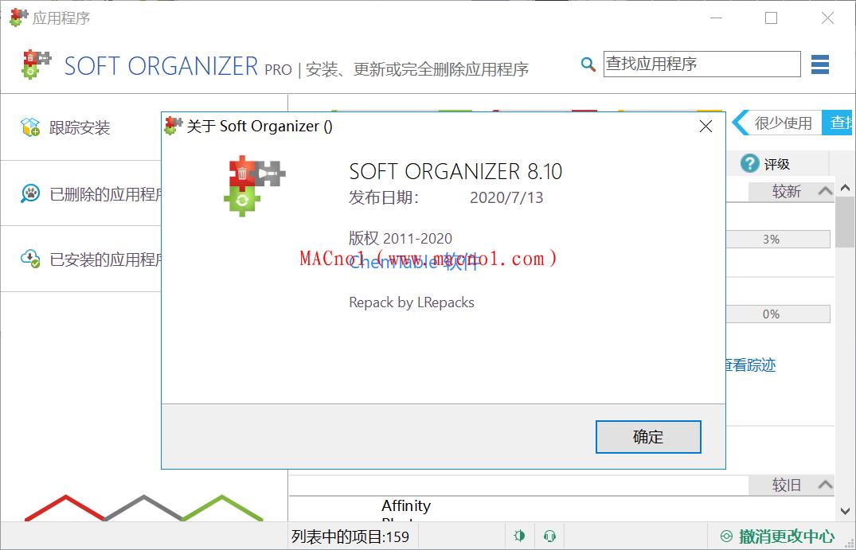 Soft Organizer 绿色版.png