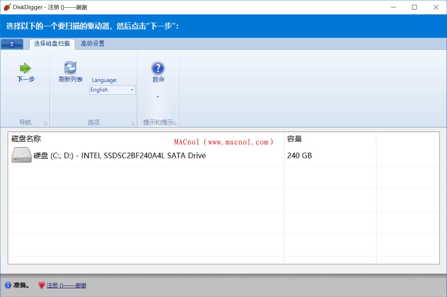 数据恢复软件 DiskDigger破解版 v1.31.53 中文破解版(附激活码)