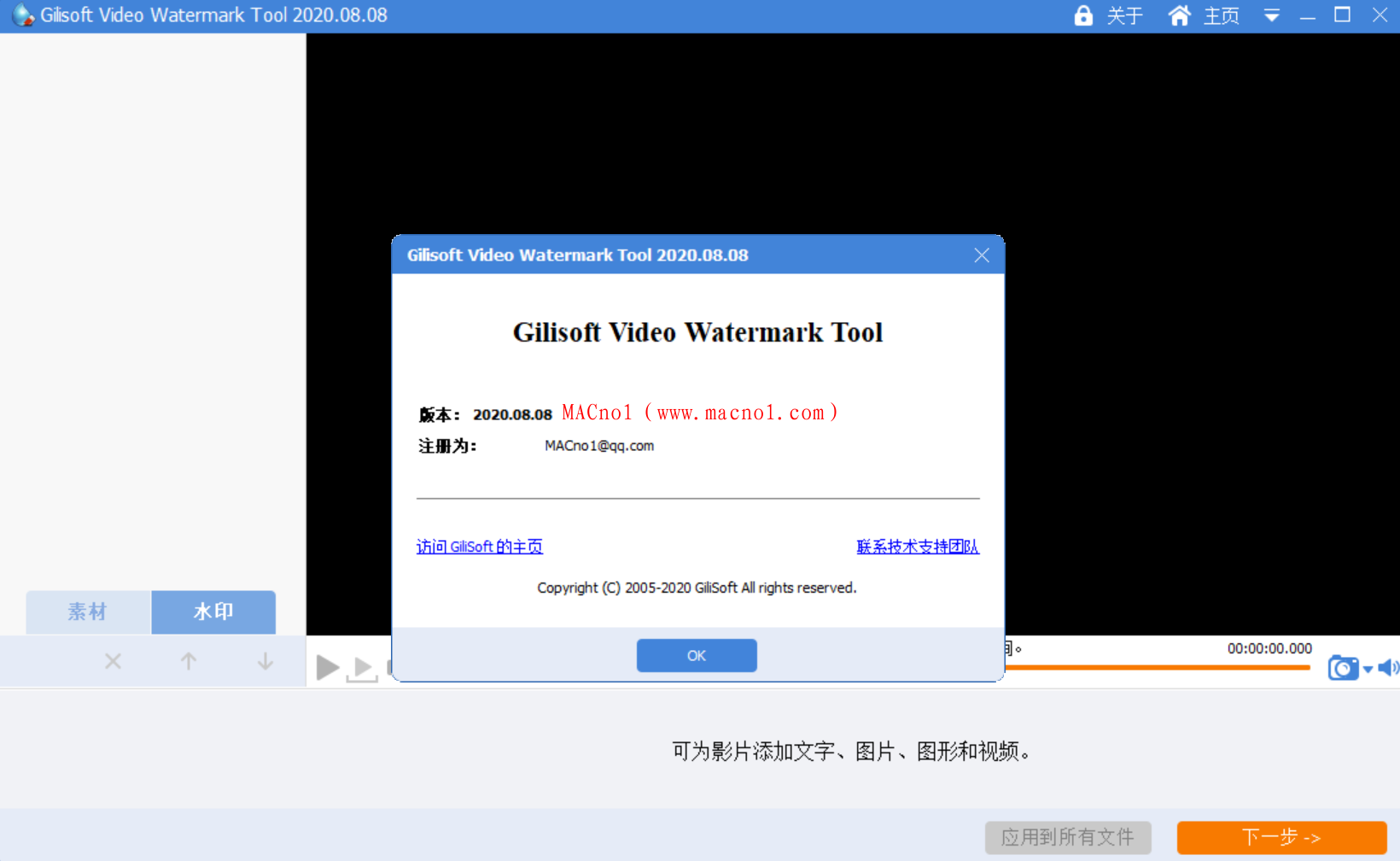 GiliSoft Video Watermark Tool 2020.png