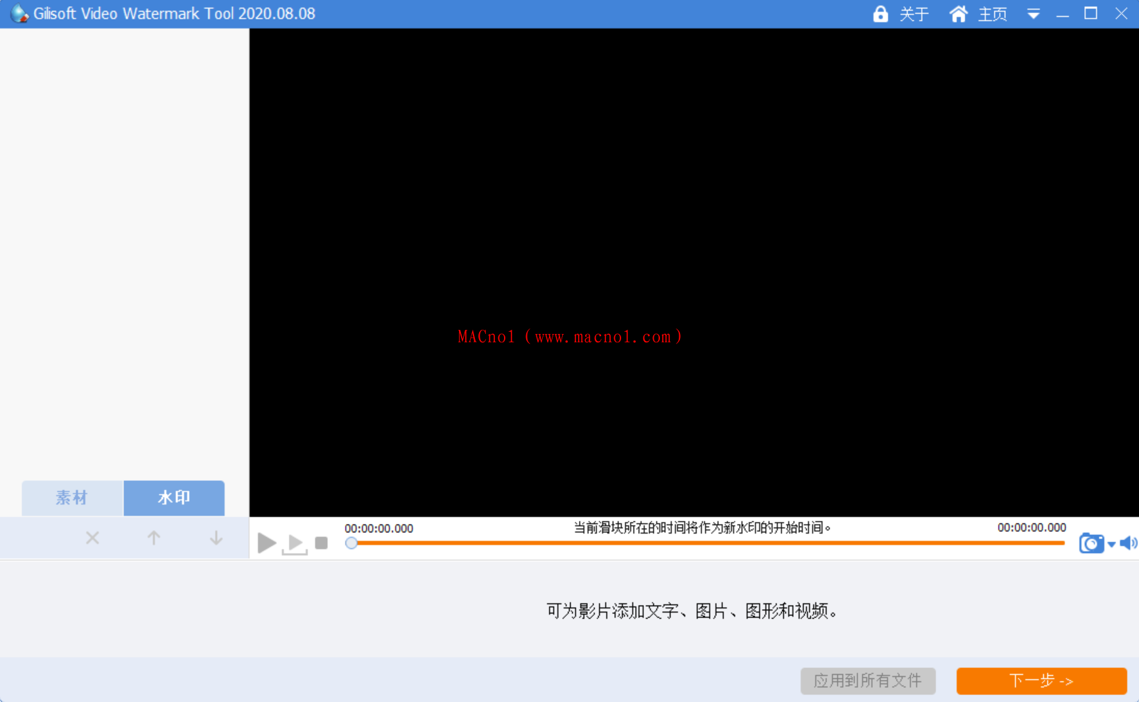 GiliSoft Video Watermark Tool 破解版.png