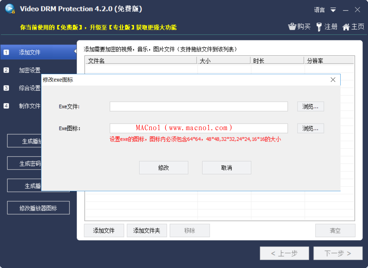 Gilisoft Video DRM Protection 破解版.png