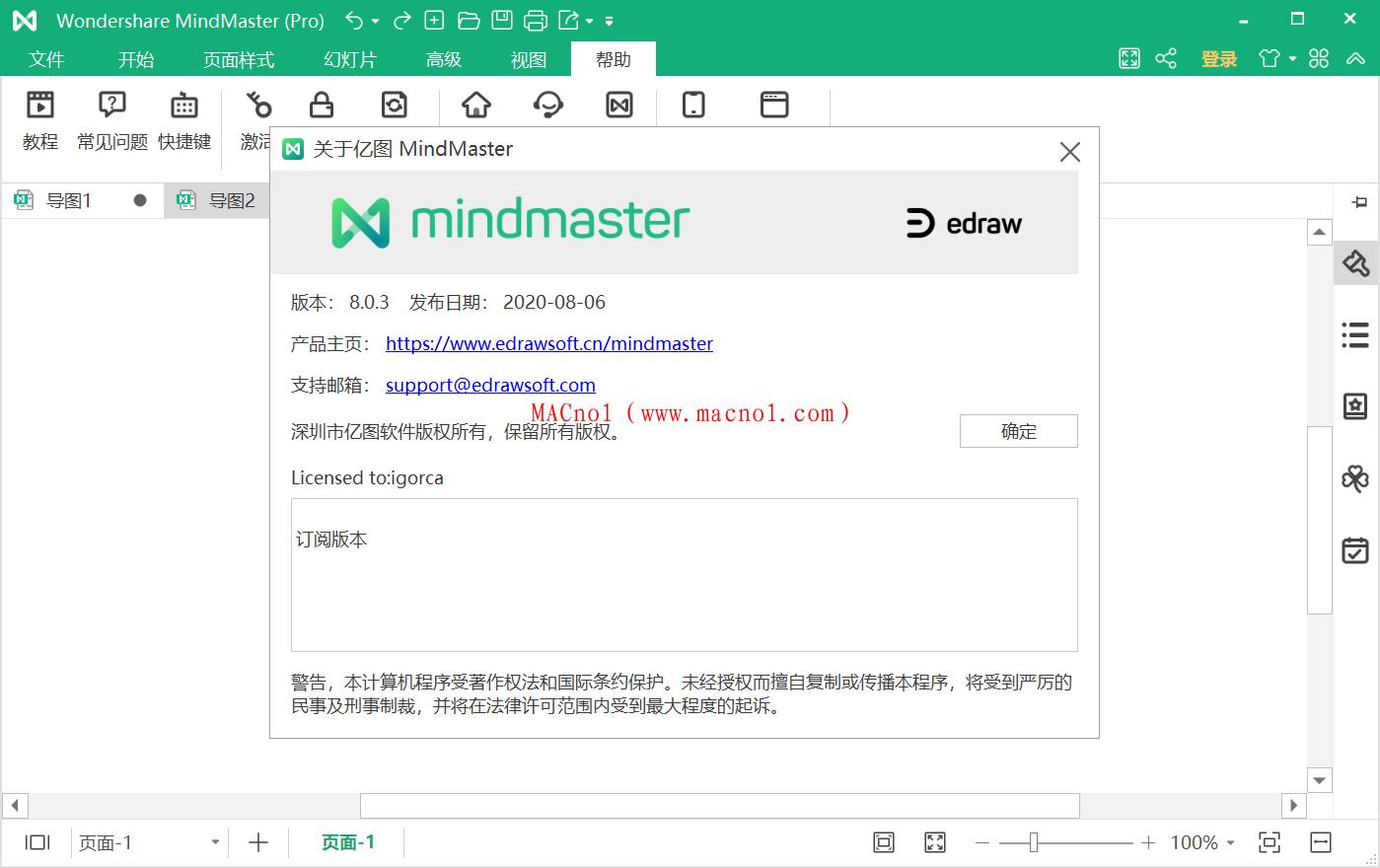 mindmaster 8.png