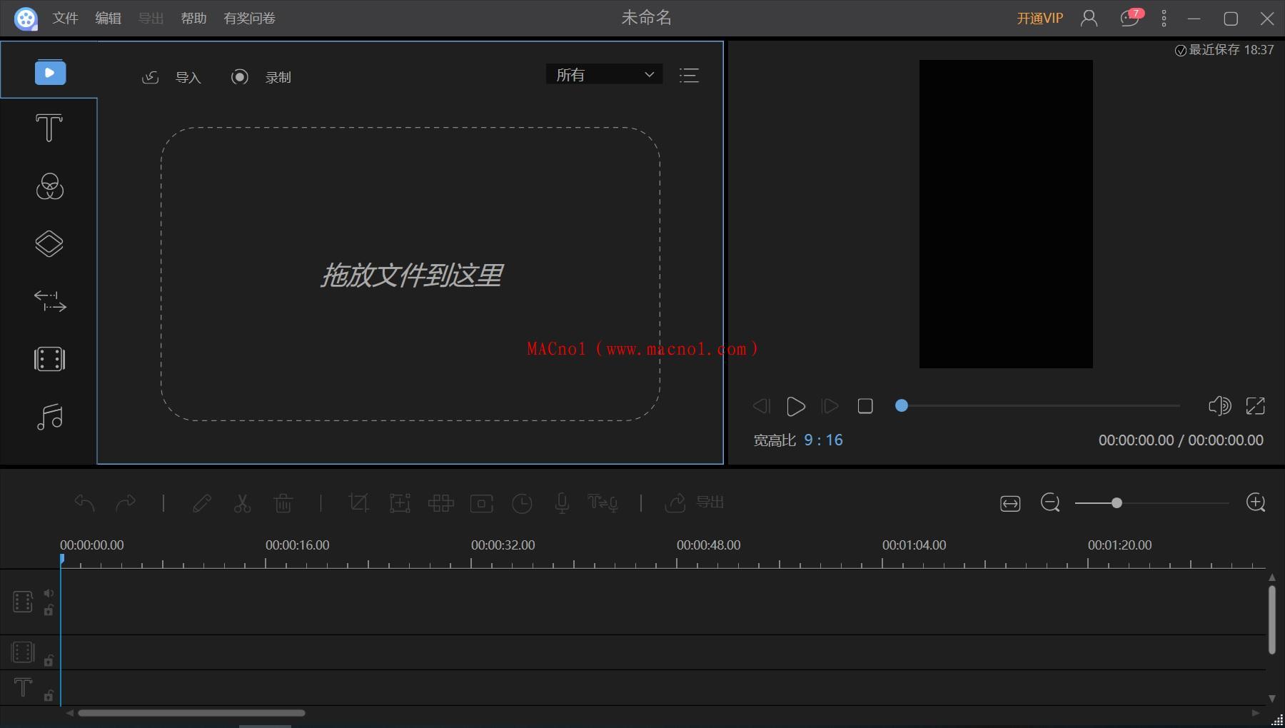 Apowersoft Video Editor 破解版.jpg
