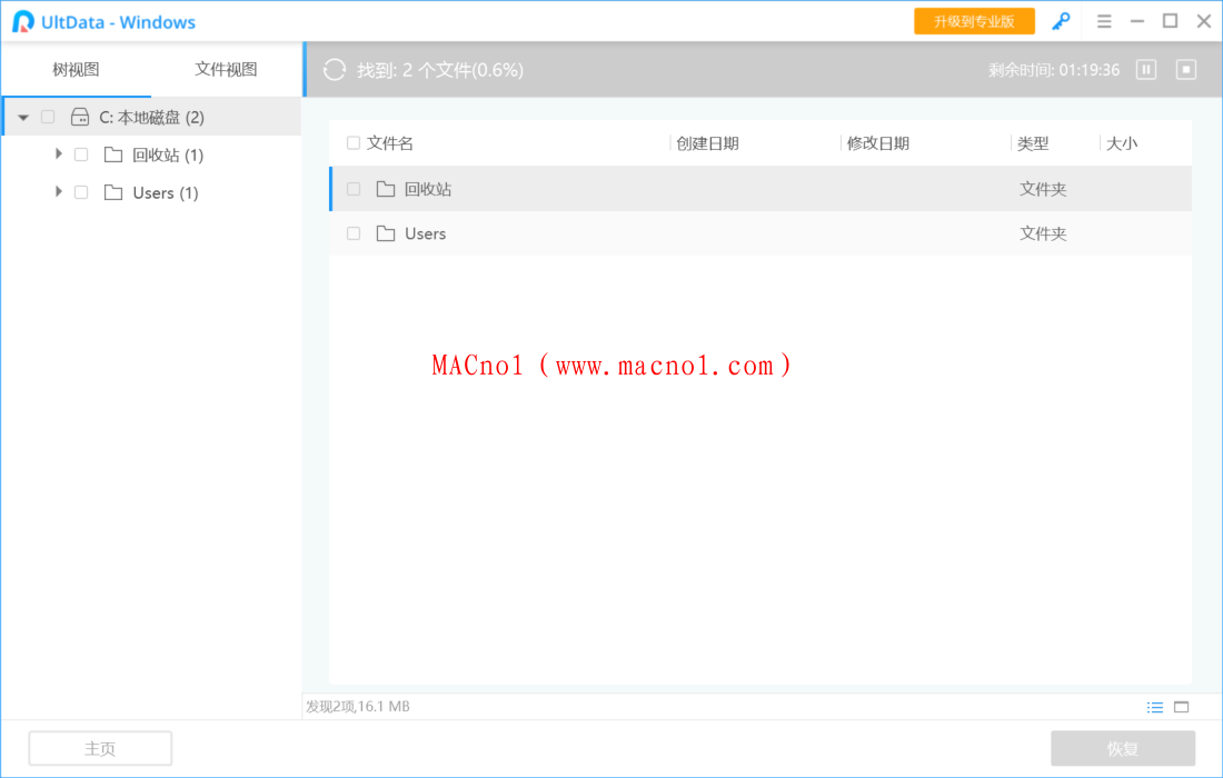 苹果恢复软件 Tenorshare UltData for Mac 3.0.2 中文破解版(免激活码)