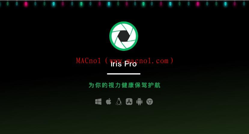 Iris Pro 破解版.jpg