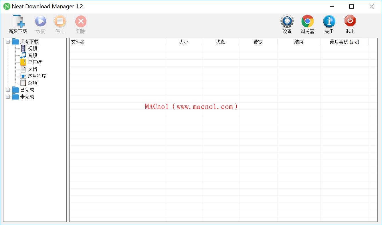 轻量级NDM下载器 Neat Download Manager v1.2.12 单文件免费版