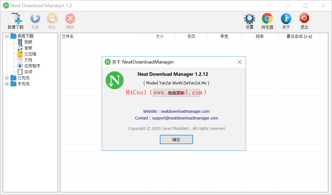 Neat Download Manager 单文件版.png