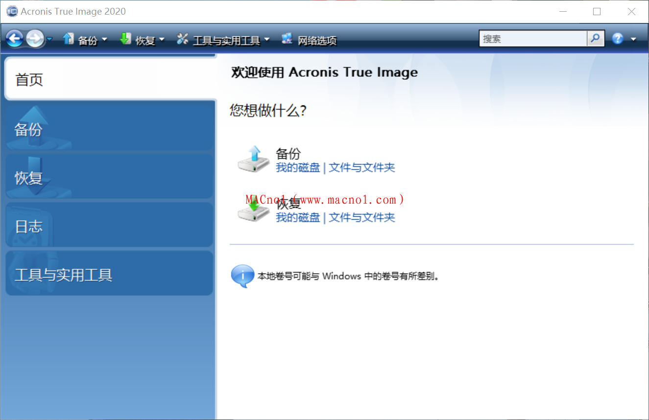 Acronis True Image.png