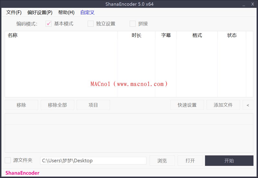 ShanaEncoder(视频压缩利器)v5.0.0 绿色单文件版