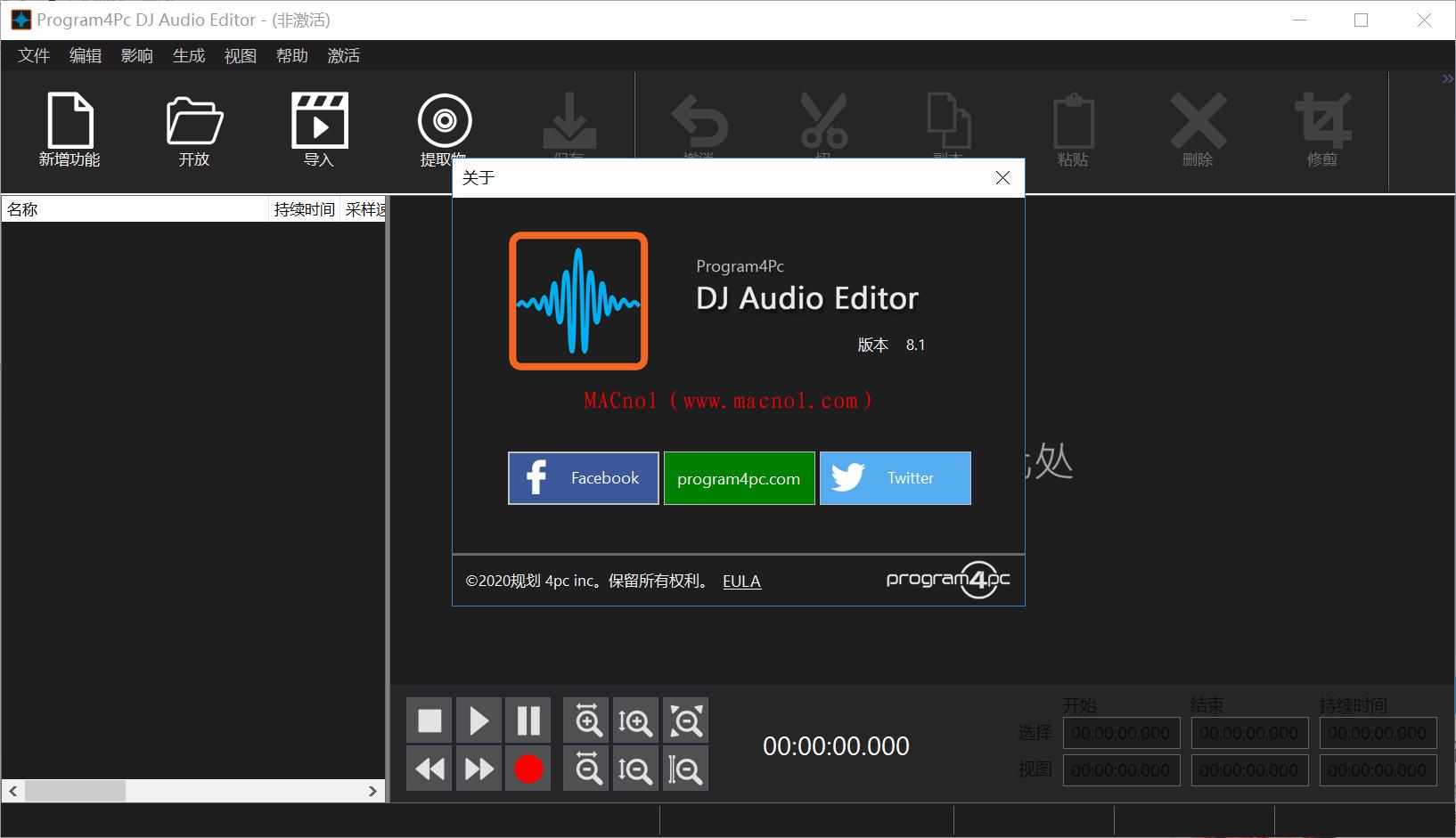 Program4Pc DJ Audio Editor 破解版.png