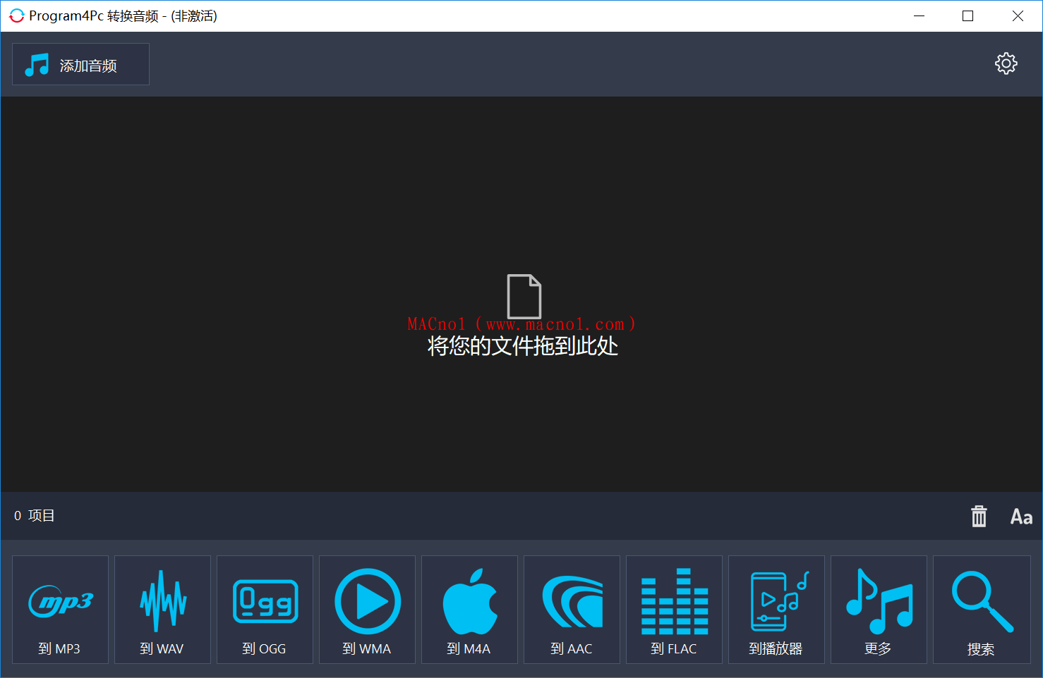 Program4PcAudio Converter 破解版.png