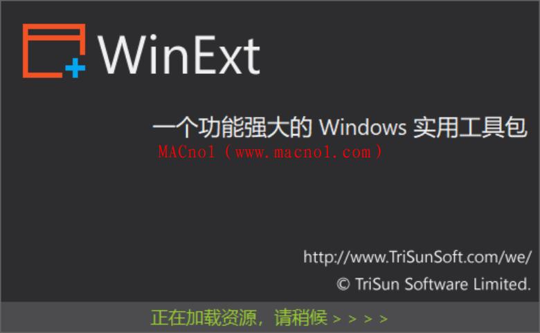 文件管理软件 WinExt Pro 破解版 v10.0.0 中文破解版(附注册机)