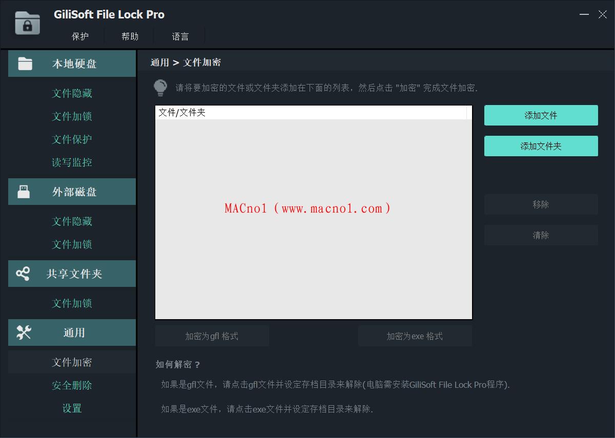 GiliSoft File Lock 破解版.png
