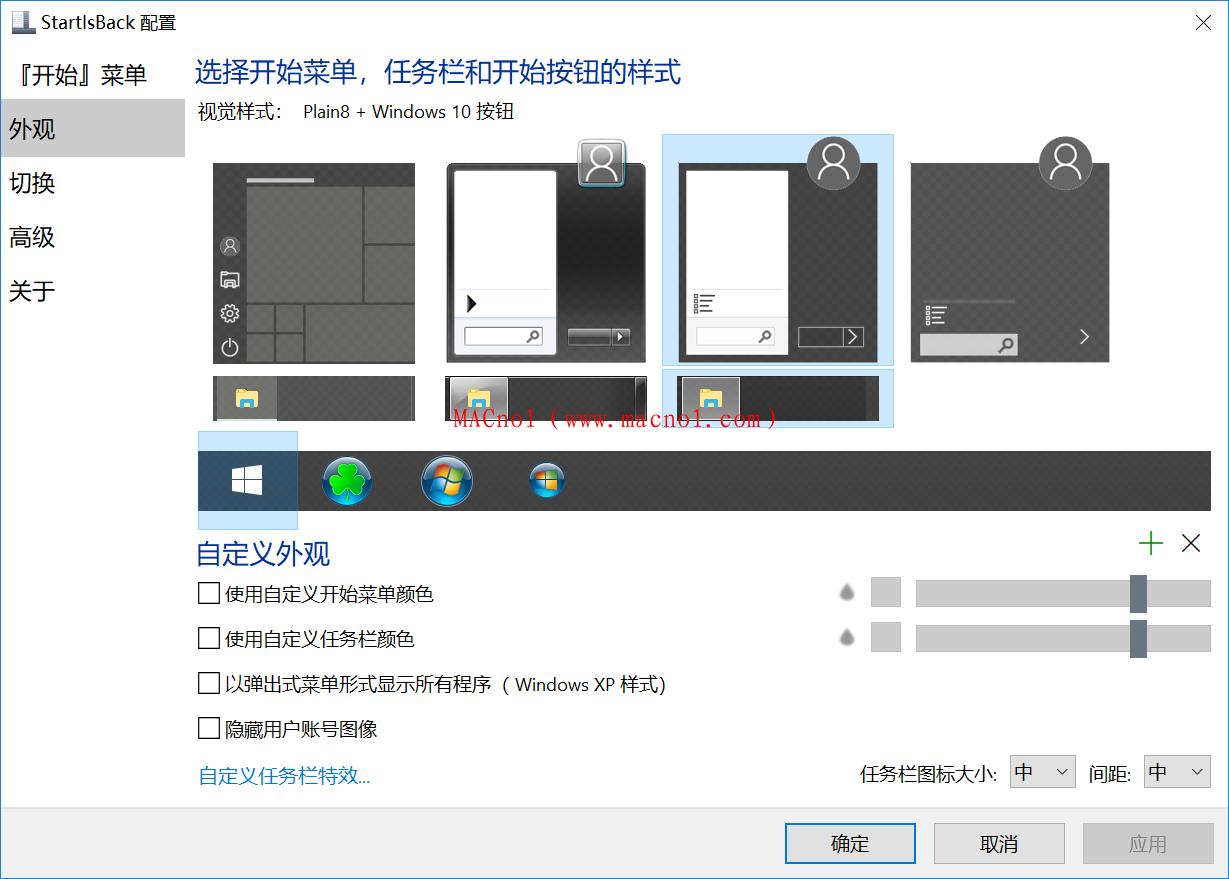 开始菜单修改工具 StartIsBack++ v2.9.2 中文破解版(附破解补丁)