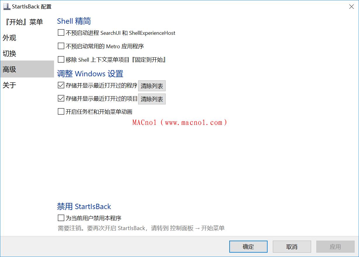 StartIsBack++破解版.png