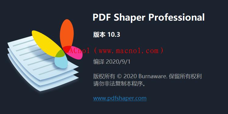PDF编辑软件 PDF Shaper Pro v10.3.0.0 单文件破解版(免激活码)