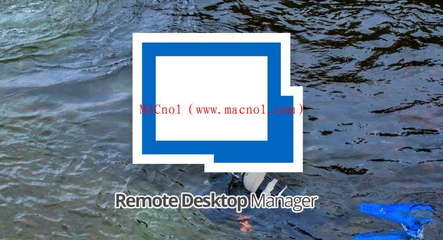 Remote Desktop Manager 破解版.jpg