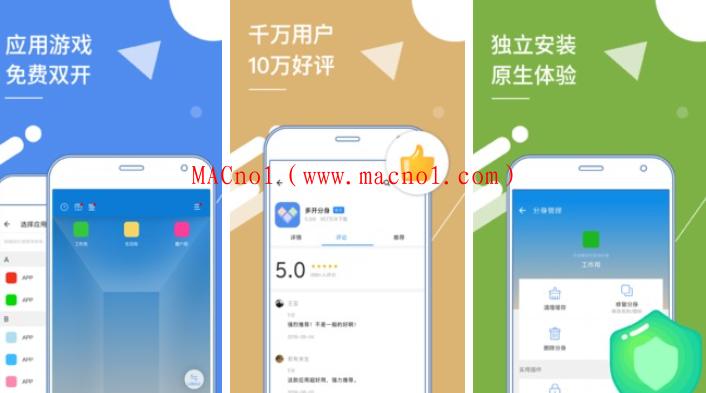 多开分身(虚拟定位软件)for Android v12.9.0 内购VIP破解版