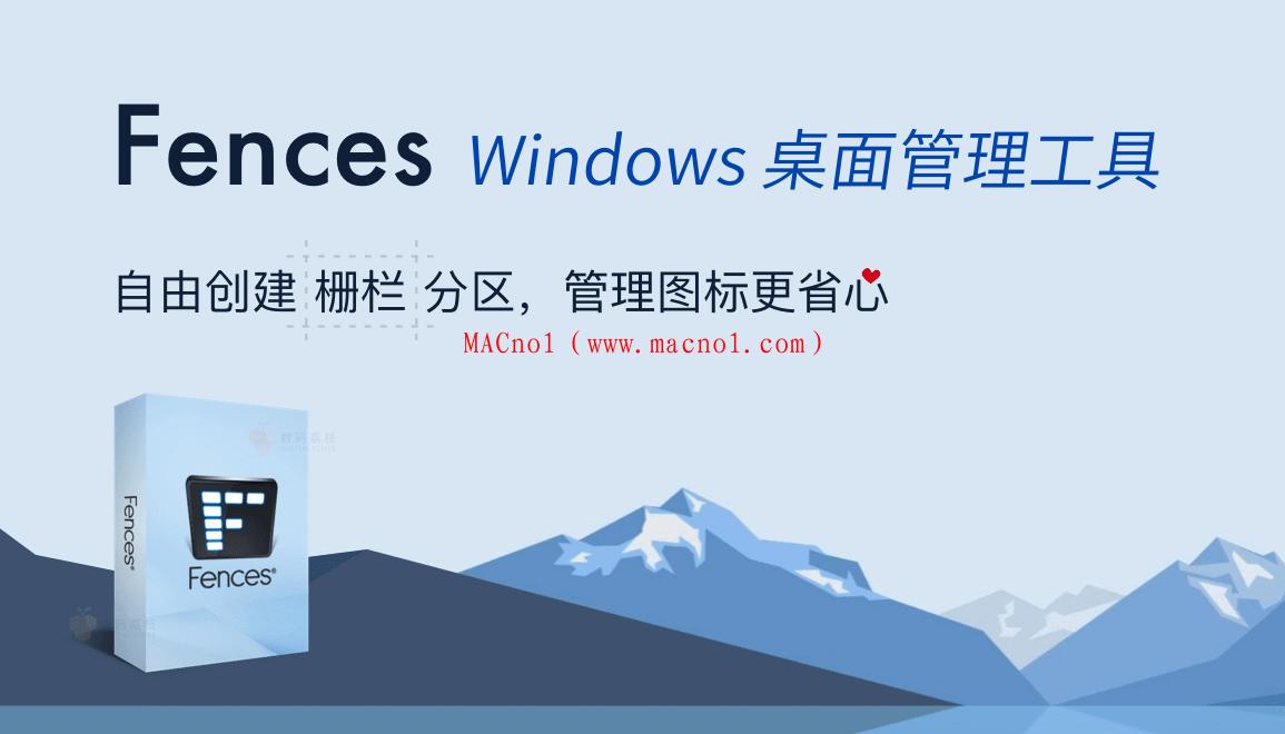 桌面管理工具 Stardock Fences 破解版 v3.0.9 中文破解版(附注册机)