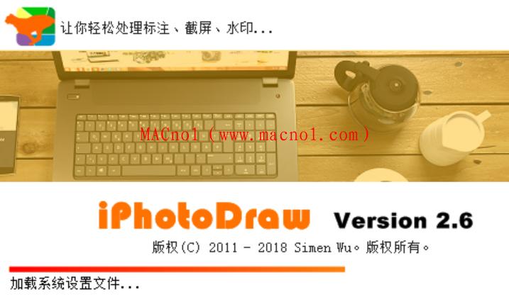 iPhotoDraw破解版(图片处理软件) v2.6.0 绿色破解版
