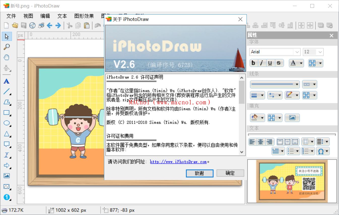 iPhotoDraw v2.6.0.png