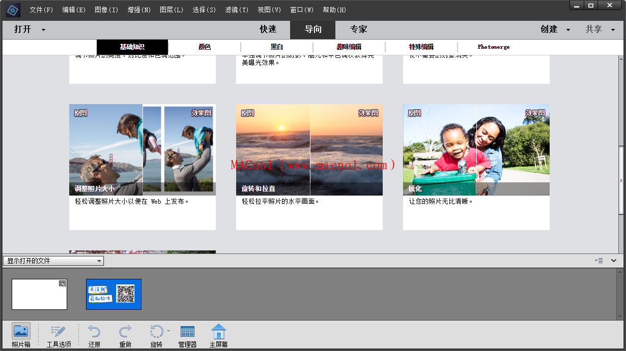 Adobe Photoshop Elements 破解版 (2).png