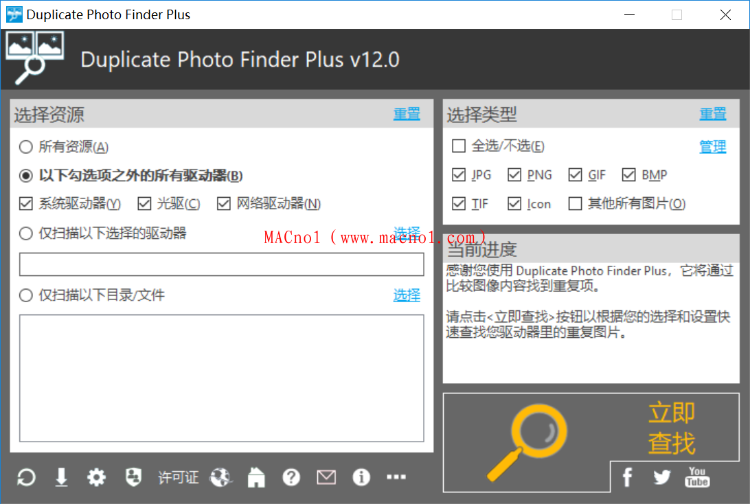 Duplicate Photo Finder.png