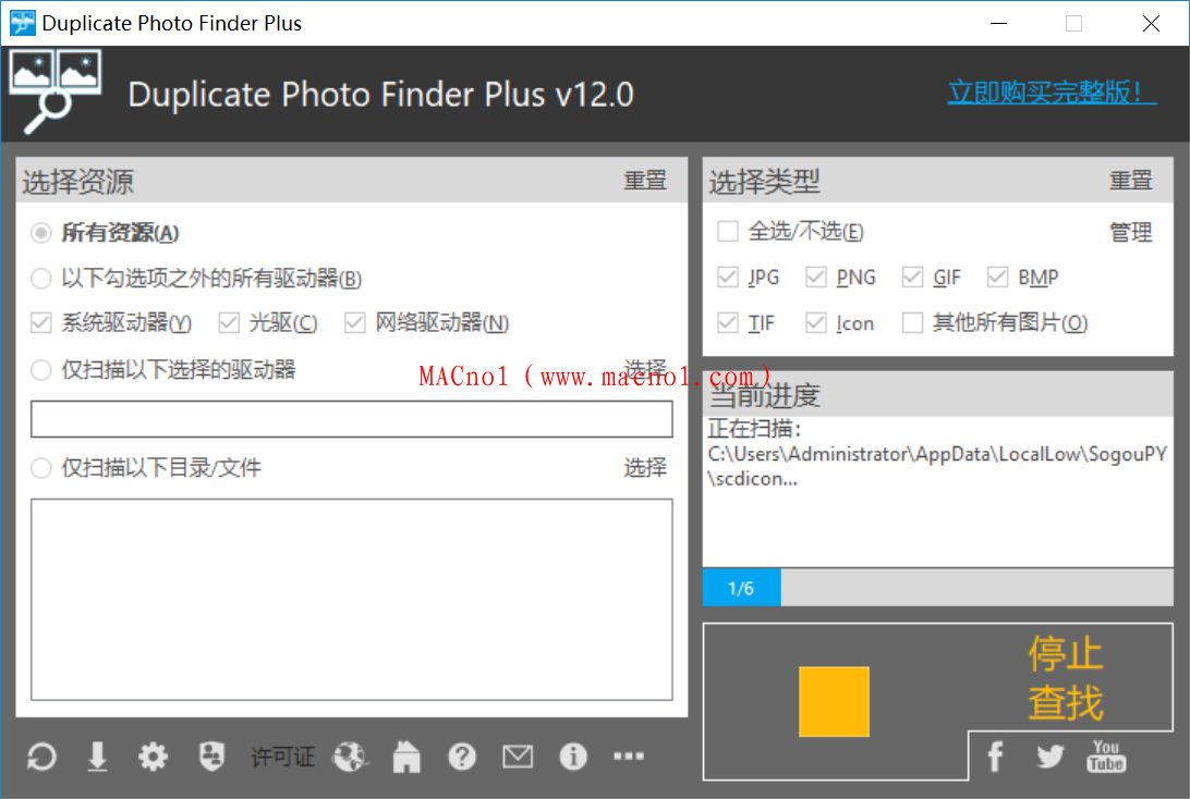 Duplicate Photo Finder 12.png